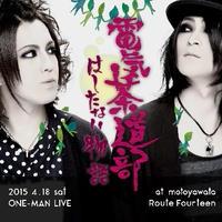 【CD-R】1st.ワンマンLIVE「はしたない物語」(2枚組)
