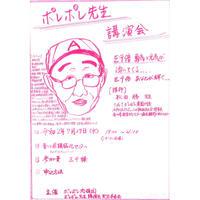 【 7月29日(水) Zoom参加 】こころのふるさと💖ポレポレ農園松田先生講演会 / ZoomミーティングID