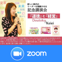 【 ZOOM 】'21.04.24(Sat)【道徳と経営】記念講演 / ホテルグランヴィア大阪