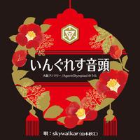 いんぐれす音頭【Ingress・音楽CD】