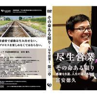第3章その命ある限り  冨安徳久講演会DVD&CD 「尽生営業」