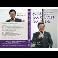 第4章その命ある限り  冨安徳久講演会DVD&CD