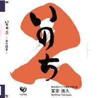 『いのち2』〜命の授業、第二弾〜DVD・CD