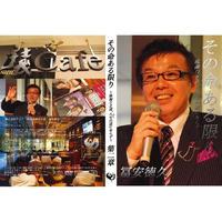 第2章その命ある限り  冨安徳久講演会DVD&CD