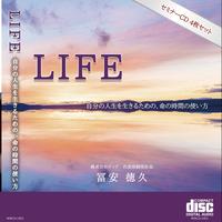LIFE 〜自分の人生を生きるための、命の使い方〜 株式会社ティア 冨安 徳久 講演会CDボックス4枚組