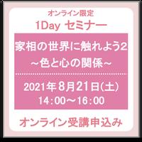 8月21日(土) 「家相の世界に触れよう!2 〜色と心の関係〜」<土日クラス> オンライン受講チケット