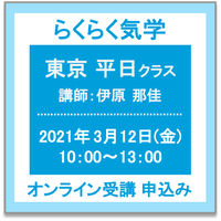 3月12日(金) [東京]らくらく気学<平日クラス> (講師:伊原 那佳) オンライン受講チケット