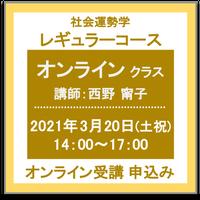 3月20日(土祝)  社会運勢学レギュラーコース<オンラインクラス>(講師:西野甯子) 受講チケット