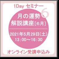 5月29日(土)  月の運勢解説講座[6月] オンライン受講チケット
