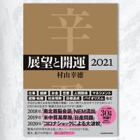[書籍]展望と開運 2021