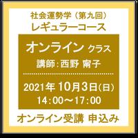 【一般専用】10月3日(日)  社会運勢学レギュラーコース<オンラインクラス>(講師:西野甯子) 受講チケット