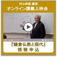 オンライン講義上映会 <仏教塾> -『鎌倉仏教と現代』(2014年8月9日) 視聴申込みチケット