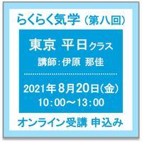 8月20日(金) [東京]らくらく気学<平日クラス> (講師:伊原 那佳) オンライン受講チケット