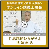 オンライン講義上映会 <岐阜:仏教塾> -『思想的ひろがり』(2006年9月11日) 視聴申込みチケット