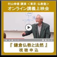 オンライン講義上映会 <東京:仏教塾> -『鎌倉仏教と法然』(2014年4月5日) 視聴申込みチケット