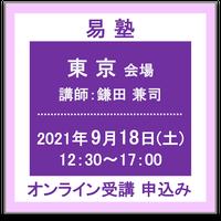 9月18日(土) [東京]易塾 (講師:鎌田 兼司) オンライン受講チケット