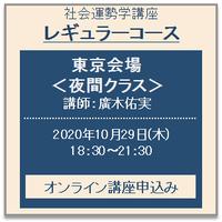 10月29日(木) 東京:社会運勢学講座レギュラーコース<夜間クラス>オンライン受講チケット