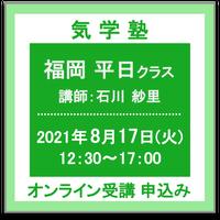 8月17日(火) [福岡]気学塾<平日クラス> (講師:石川紗里) オンライン受講チケット