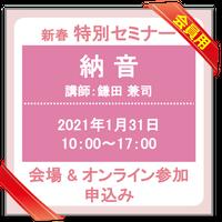 【社会運勢学会 会員専用】1月31日 新春特別セミナー「納音」:会場&オンライン受講チケット
