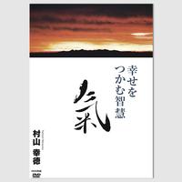 村山幸徳 講話DVD「幸せをつかむ智慧」シリーズ:『氣』