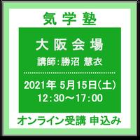 5月15日(土) [大阪]気学塾 (講師:勝沼慧衣) オンライン受講チケット