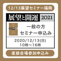 【一般用:福岡会場受講】12/13 - 展望と開運セミナー2021セミナー 会場受講チケット