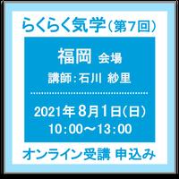 8月1日(日) [福岡]らくらく気学(講師:石川 紗里) オンライン受講チケット