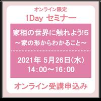 5月26日(水) 「家相の世界に触れよう!5 〜家の形からわかること〜」オンライン受講チケット