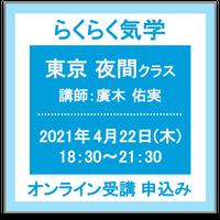 4月22日(木) [東京]らくらく気学<夜間クラス>(講師:廣木 佑実) オンライン受講チケット