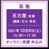 10月9日(土) [名古屋]易塾(講師:石川 享佑) オンライン受講チケット