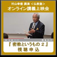 オンライン講義上映会 <仏教塾> -『密教というもの2』(2011年10月15日) 視聴申込みチケット