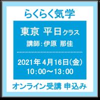 4月16日(金) [東京]らくらく気学<平日クラス> (講師:伊原 那佳) オンライン受講チケット