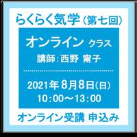 8月8日(日)  らくらく気学<オンラインクラス>(講師:西野 甯子) オンライン受講チケット
