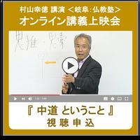 オンライン講義上映会 <岐阜:仏教塾> -『中道 ということ』(2006年8月28日) 視聴申込みチケット