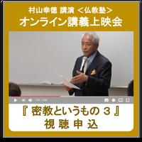 オンライン講義上映会 <仏教塾> -『密教というもの3』(2011年11月23日) 視聴申込みチケット