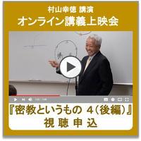 オンライン講義上映会 <仏教塾> -『密教というもの 4(後編)』(2012年3月10日) 視聴申込みチケット