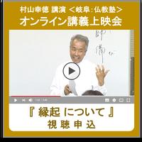 オンライン講義上映会 <岐阜:仏教塾> -『縁起 について』(2006年7月5日) 視聴申込みチケット
