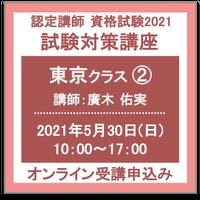 5月30日(日):[認定講師資格試験2021]試験対策講座<東京クラス②>