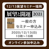 【一般用:福岡オンライン受講】12/13 - 展望と開運セミナー2021<福岡> 視聴チケット