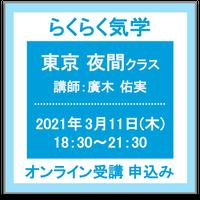 3月11日(木) [東京]らくらく気学<夜間クラス>(講師:廣木 佑実) オンライン受講チケット