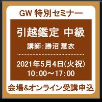 5月4日(火祝):[東京]特別セミナー『引越鑑定 中級』受講チケット
