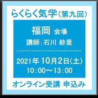 10月2日(土) [福岡]らくらく気学(講師:石川 紗里) オンライン受講チケット