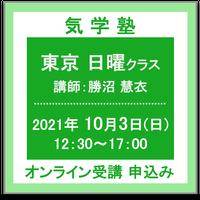 10月3日(日) [東京]気学塾<日曜クラス> (講師:勝沼慧衣) オンライン受講チケット