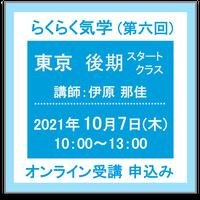 10月7日(木) [東京]らくらく気学<後期スタートクラス> (講師:伊原 那佳) オンライン受講チケット