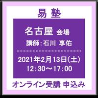2月13日(土) [名古屋]易塾(講師:石川 享佑) オンライン受講チケット