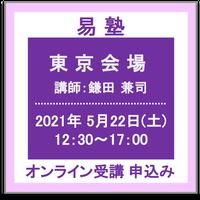 5月22日(土) [東京]易塾 (講師:鎌田 兼司) オンライン受講チケット