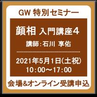 5月1日(土祝):[東京]特別セミナー『顔相 入門講座4』受講チケット