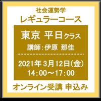 3月12日(金) [東京]社会運勢学レギュラーコース<平日クラス>(講師:伊原 那佳) オンライン受講チケット