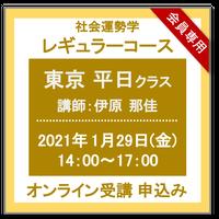 【会員専用】1月29日(金) [東京]社会運勢学レギュラーコース<平日クラス> オンライン受講チケット