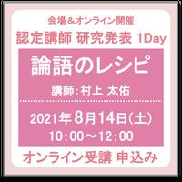 8月14日(土):認定講師研究発表1Day①「論語のレシピ」